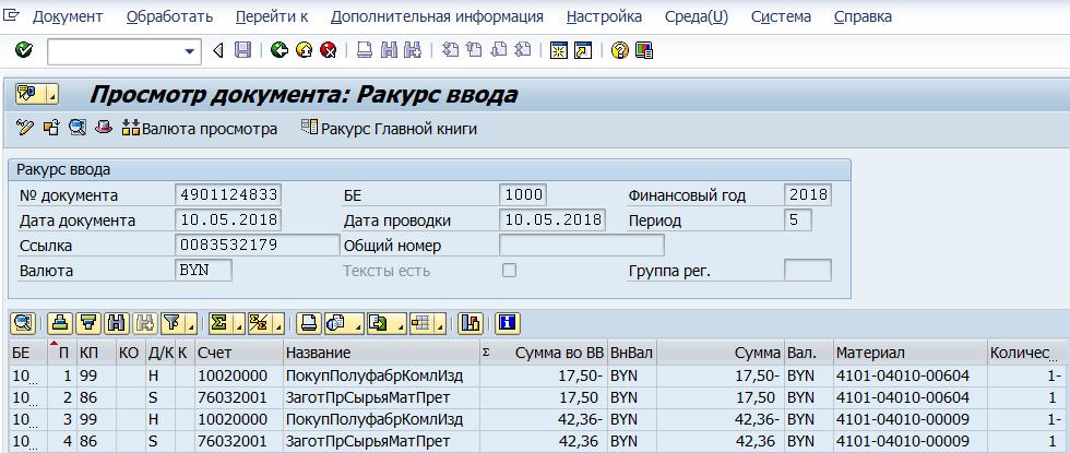 FI014-ИП-2012-Входящий счет (MIRO, MIR6) — Управление информационных