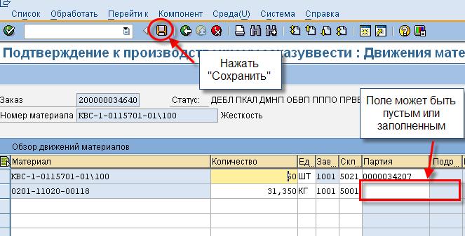 e90d68bb0b0b6 В данном окне отображается следующая информация: приходуется на склад цеха  деталь КВС-1-0115701-01\100 в количестве 50 шт, списывается материал ...